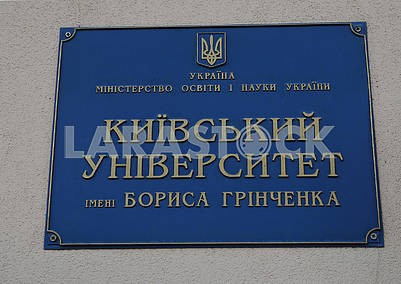 Киевский университет им. Бориса Гринченко