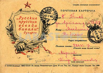 Советская открытка. Вторая мировая война