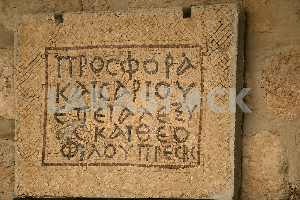Mosaic with Greek words — Image 49841