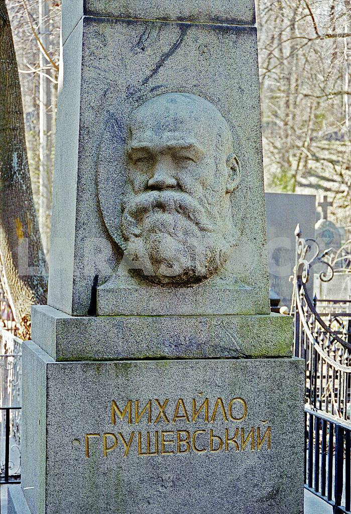 The monument at the grave of Michael Hrushevsky at Baikove cemetery in Kiev — Image 37353