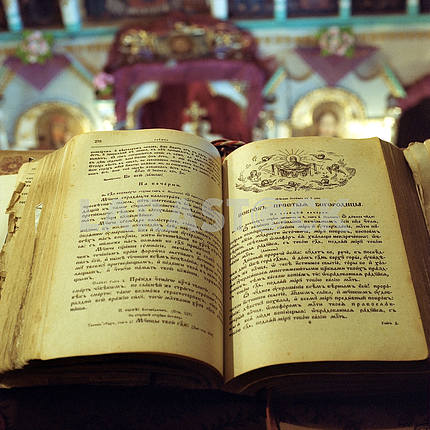 The holy book. Orthodox Scriptures