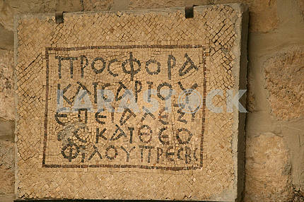 Mosaic with Greek words