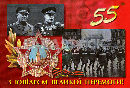 post card to 55th anniversary of Great Victory.