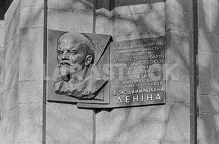 Plaque VI Lenin on the building of the Central Department Store Department Store in Kiev at the intersection of Khreshchatyk and streets, which bore his name.