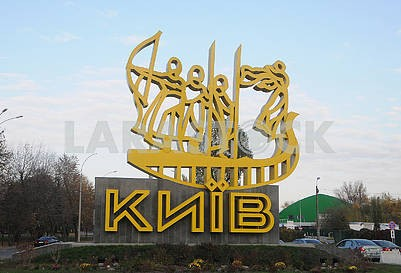 Sign - the founders of Kiev