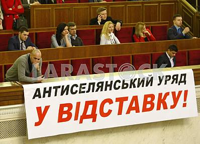 Verkhovna Rada of Ukraine session in Kiev