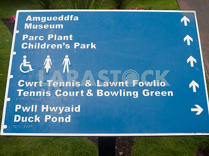 Park Directions Sign