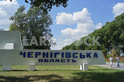 Road sign Chernihiv region
