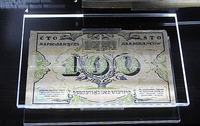 "The first paper currency of Ukraine - a banknote ""100 rubles"""