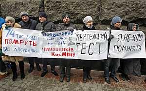 Акция всеукраинской сети людей живущих с ВИЧ/СПИД перед Кабмином.