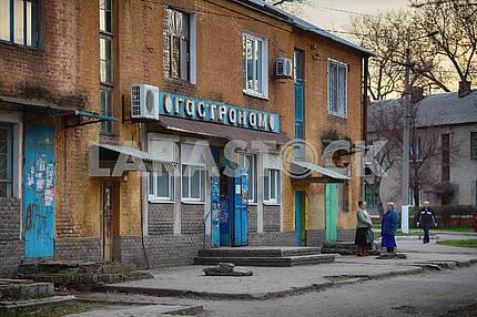Old store in Kramatorsk
