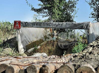 """The inscription """"Oberezhno dill"""""""