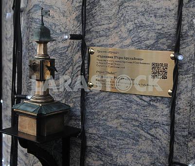 Мини-скульптура «Часы Пьера Брульона»
